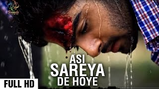 Asi Sareya De Hoye ◇ Pappi Gill ◇ New Punjabi Sad Songs 2017 ◇ Latest Punjabi Sad Songs 2017