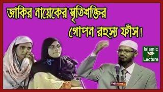 জাকির নায়েকের স্মৃতিশক্তির গোপন রহস্য কি? | Dr Zakir Naik Bangla Lecture Part-52