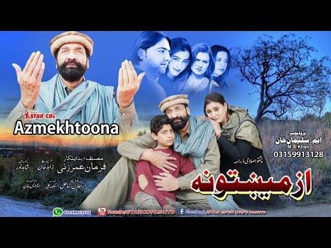 Xxx Mp4 AZMEKHTOONA Pashto Full HD Islahi Film Pushto New Movie 2018 Tariq Jamal Yasmin Zahid Khan Komal 3gp Sex