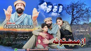 AZMEKHTOONA,Pashto Full HD,Islahi Film - Pushto New Movie 2018 - Tariq Jamal,Yasmin,Zahid Khan,Komal