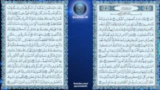 سعد الغامدي | 031 : سورة لقمان | حفص عن عاصم