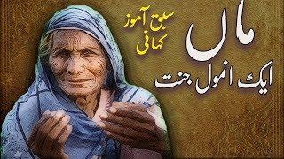 Maa Ek Anmol Jannat Ek Sabak amozz rula dene wali kahani