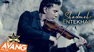 Shadmehr Aghili - Entekhab OFFICIAL VIDEO HD