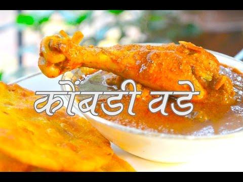 कोंबडी वडे/KOMBADI VADE CHICKEN SAGUTI MALWANI KOMBDI CURRY AUTHENTIC MAHARASHTRIAN FOOD RECIPE