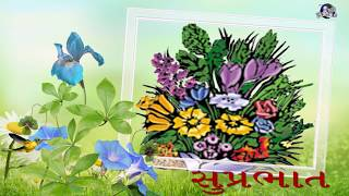 Good Morning Wishes..  whatsaap video Gujarati
