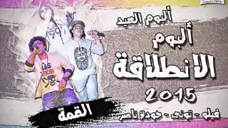 مهرجان يا محدثين الكار غناء فيلو و توني و شاعر الغية من البوم الانطلاقة 2015   10Youtube com