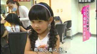 「台灣最療癒雙胞胎,透析左左右右萌魅力」1030810-1 - 台灣啟示錄