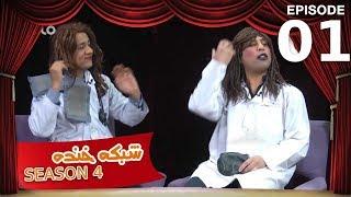 شبکه خنده - فصل چهارم - قسمت اول / Shabake Khanda - Season 4 - Episode 01