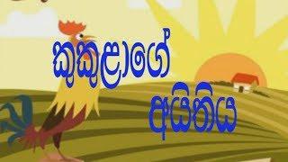 ඊසොප්ගේ උපමා කතා   Sinhala Children's Story   කුකුළාගේ අයිතිය   Sinhala Lama Kathandara