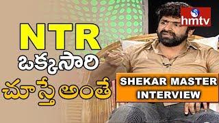 Shekar Master About Jr NTR Dance   Shekar Master Special Interview   Telugu News   hmtv News