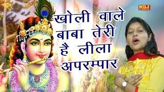 Kholi Wale Baba Teri Hai leela Aprampar // खोली वाले बाबा तेरी है लीला अपरम्पार // Kholi Bhajan