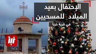 عشرات العائلات المسيحية تحتفل بعيد الميلاد في المناطق المحررة من الجنوب السوري