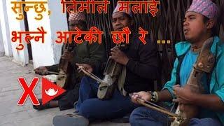 Sunchhu Timile malai ... street singers in Kathmandu, Sarangi