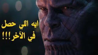 شرح نهاية Avengers Infinity War وتوقعات الجزء الرابع
