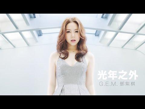 Xxx Mp4 G E M 【光年之外 LIGHT YEARS AWAY 】MV 電影《太空潛航者 Passengers》中文主題曲 HD 鄧紫棋 3gp Sex