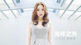 G.E.M.【光年之外 LIGHT YEARS AWAY 】MV (電影《太空潛航者 Passengers》中文主題曲) [HD] 鄧紫棋