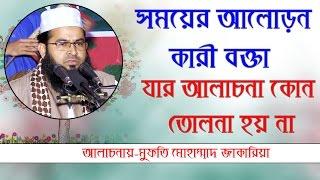 mufti zakaria bangla waz মুফতি মোহাম্মাদ জাকারিয়া