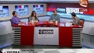 মুক্তবাক (Muktobak) | রাজনীতি | 23-2-2017 - CHANNEL 24 YOUTUBE