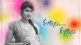 Rajini D/o Gajini Telugu Comedy Short Film 2018