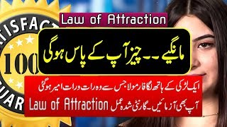 The Power of I Am and the Law of Attraction - Purisrar Dunya - Urdu Documentary