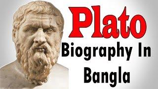 প্লেটোর জীবনী | Bangla Biography Of Plato | The Great Thinker| Plato bangla life story|
