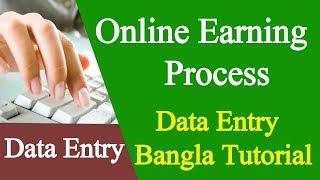 Data Entry Bangla Tutorial 1