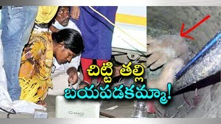 OMG! Chevella's SMALL GIRL STUCK in BOREWELL | Exclusive Video | Latest News | Indiiontvnews