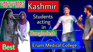 বিদেশিদের মুখে বাঙলা সংলাপে নাটক । Enam medical college