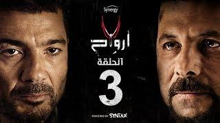 7 أرواح - الحلقة 3 الثالثة | بطولة خالد النبوي ورانيا يوسف | Saba3 Arwa7 Episode 03