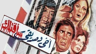 فيلم أخي وصديقي سأقتلك - Akhy W Sadeky Saqtolak Movie