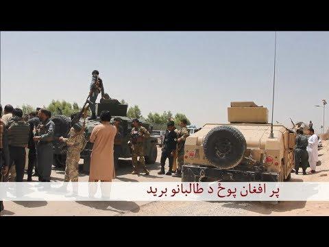 BBC Pashto TV Naray Da Wakht 26 July 2017