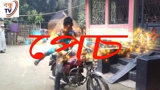 Bangla new natok pas | Afran Nisho | Shokh | Bangla Natok & Telefilm