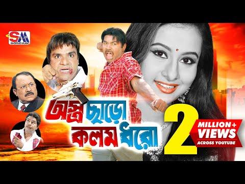 Astro Charo Kolom Dhoro | Bangla Full Movie | Purnima | Maruf | Misha Shawdagor