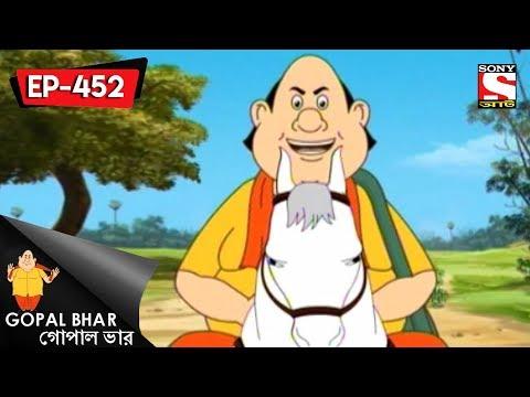 Xxx Mp4 Gopal Bhar Bangla গোপাল ভার Episode 452 Hatir Kando 5th November 2017 3gp Sex