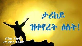 Eritrean Orthodox Sune-Tshuf (ታሪከይ ዝቀየረት ዕለት!)