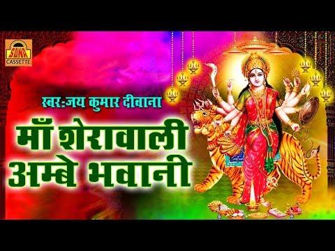 Xxx Mp4 नवरात्री स्पेशल भजन Maa Sherawali Ambey Bhawani Most Popular Mata Rani Bhajan 2018 Devi Geet 3gp Sex
