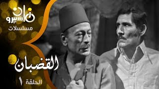 مسلسل القضبان׃ محمود المليجي ׀ عبد الله غيث ˖˖ حلقة 01 من 10