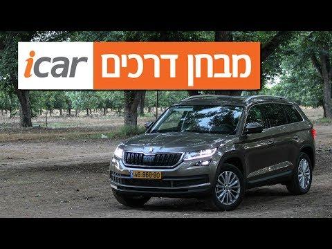 סקודה קודיאק - חוות דעת - iCar