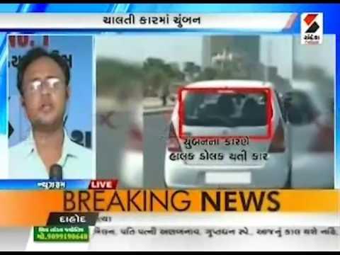 Couple loving Kiss in running car in SG Highway Ahmedabad ॥ Sandesh News