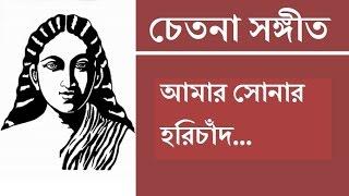 Amar Sonar Horichand : আমার সোনার হরিচাঁদ