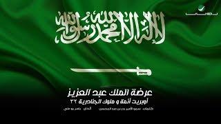 عرضة الملك عبد العزيز - أوبريت أئمة و ملوك الجنادرية ٣٢