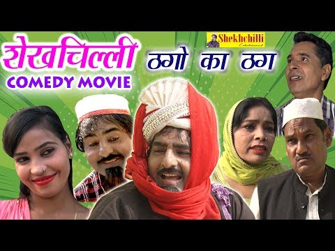 Xxx Mp4 शेखचिल्ली Quot ठगो का ठग Quot Shekhchilli Thago Ka Thag 2019 New Comedy Movie 3gp Sex