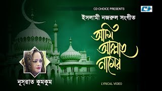 Ami Allah Namer | Nusrat Kumkum | Gojol | Lyrical Video | Islamic Song 2017 | Full HD