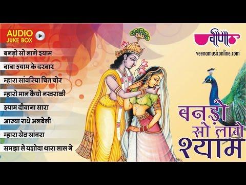 Xxx Mp4 Khatu Shyam Bhajan Audio Jukebox 2018 Banado So Lage Shyam Rajasthani Krishna Janmashtami Songs 3gp Sex