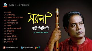 Bari Siddiqui - Sorola | সরলা | Full Audio Album | Sangeeta