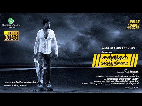 Xxx Mp4 Latest Tamil Cinema 2013 SATHIRAM PERUNTHU NILAYAM Full Length Tamil HD Film 3gp Sex