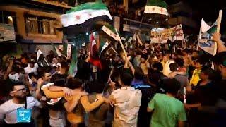ردود فعل محلية وعالمية بشأن الاتفاق حول إدلب السورية