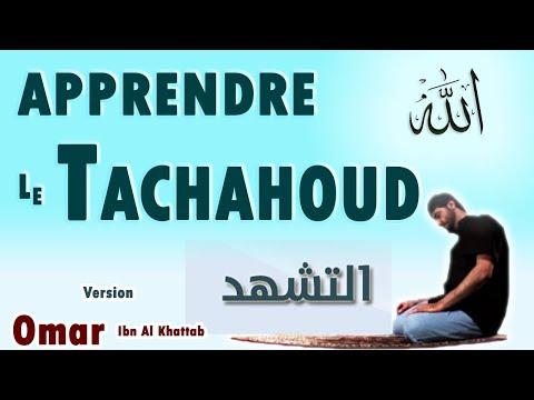 Apprendre le tachahoud Les salutations tahiyat salat Version Omar facilement la prière
