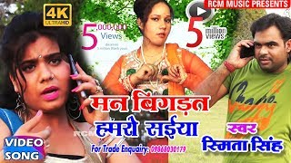 HD #मन बिगड़त हमरो सईया हो# Man Bigrat Hamaro Saiya Ho# Smita Singh Viral Video 2017