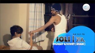 Ella TV - Shumay G/hiwet - Joli   ጆሊ - New Eritrean Music 2017 - Coming Soon - Ella Records